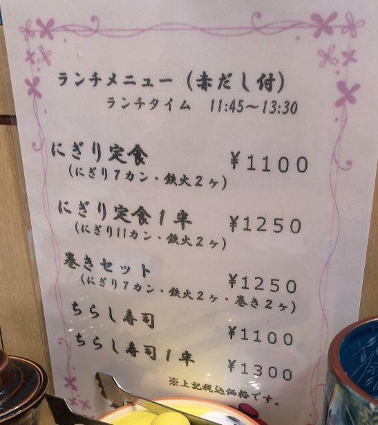 寿司雅 ランチ