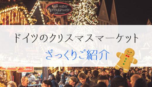 ドイツのクリスマスマーケット【ざっくりご紹介!】