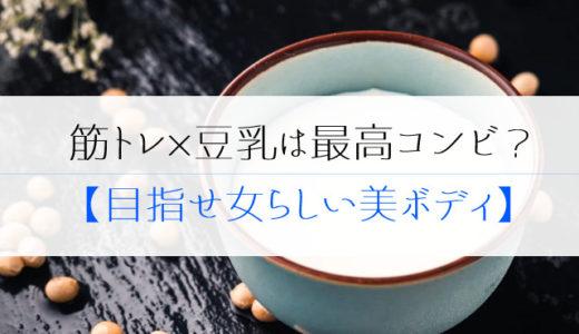 筋トレ×豆乳は最高コンビ?【目指せ女らしい美ボディ】