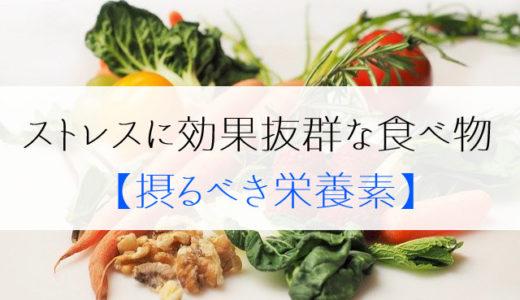 ストレスに効果抜群な食べ物!【摂るべき栄養素】