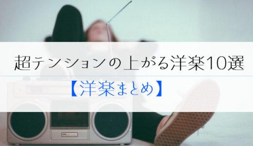 【洋楽まとめ】超テンションが上がる曲10選+曲の説明
