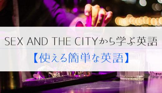SEX AND THE CITYから学ぶ英語【使える簡単な英語】