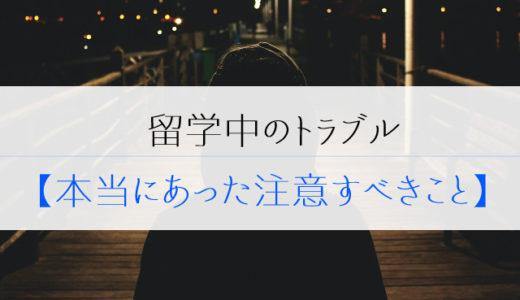 留学中のトラブル:ファイル①【本当にあった注意すべきこと】