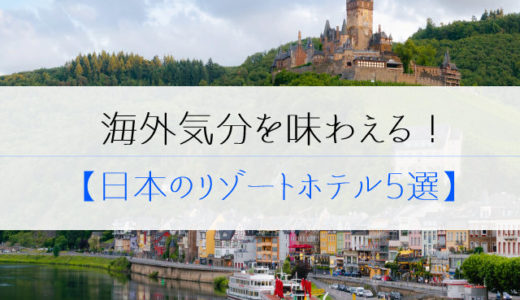 【海外気分を味わえる!】日本のリゾートホテル5選