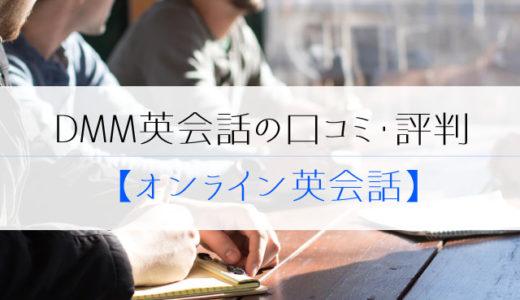 【オンライン英会話】DMM英会話の口コミ・評判
