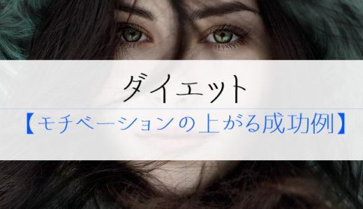 【ダイエット】モチベーションが上がる成功例10選!