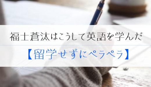 福士蒼汰はこうして英語を学んだ【留学せずにペラペラ】